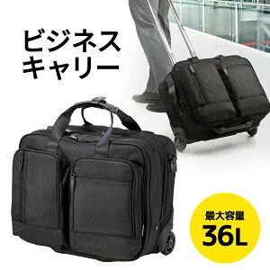 キャリーバッグ 持ち込み レインカバー リットル キャリーケース スーツケース ビジネス パソコン サンワダイレクト