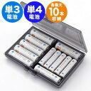 【激安】電池ケース 単3電池・単4電池 各最大10本収納可能 バッテリーケース [200-BT005 ...