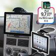 【送料無料】iPad・タブレット車載ホルダー 車のダッシュボードに直接取り付け 角度調節 360度回転可能 iPad Air・iPad Retina・iPad miniにも対応 [200-CAR010]【サンワダイレクト限定品】