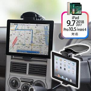iPad・タブレット車載ホルダー 車のダッシュボードに直接取り付け 角度調節 360度回転可能 新しいiPad(第3世代 New iPad 2012)・iPad2・ICONIA TAB・REGZA Tabletなどに対応 【サンワダイレクト限定品】