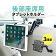 【送料無料】iPad・タブレット車載ホルダー ヘッドレストアーム 後部座席向け 7〜11インチ対応 角度調整 3関節 [200-CAR044]【サンワダイレクト限定品】