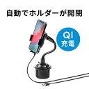 スマートフォン用車載ホルダー(自動開閉・オートホールド・Q...