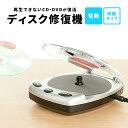ディスク修復機(自動・研磨タイプ・DVD/CD/ゲームソフト) 大掃除に最適