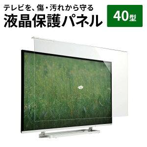 液晶テレビ保護パネル40インチ対応(40型)アクリル製保護フィルター