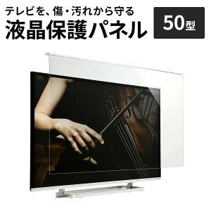 液晶テレビ保護パネル50インチ対応(50型)アクリル製保護フィルター