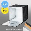 撮影キット LEDライト付6000ルーメン 50×50cm 折りたたみ可能 撮影