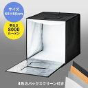 撮影キット 撮影ボックス LEDライト付8000ルーメン 60×60cm 折り……