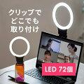 Zoom映えする♪リングライトなどの照明で5000円以内で手軽に買えるイチオシは?