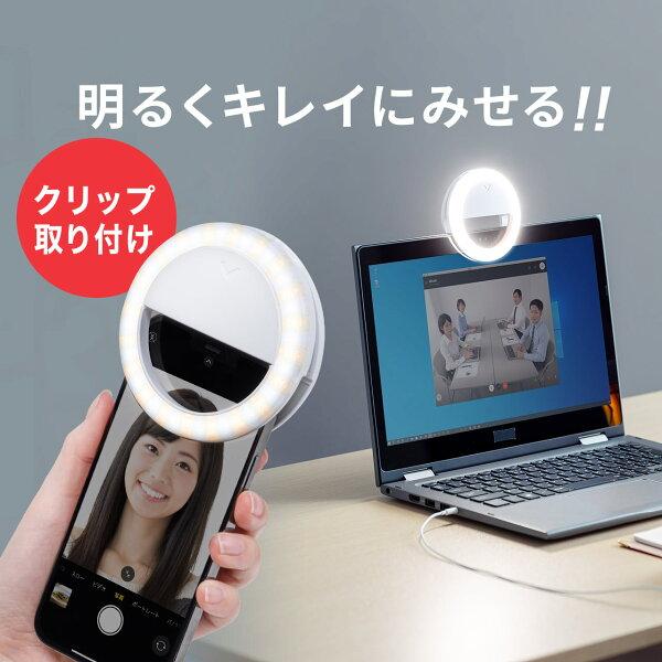 LEDリングライト自撮りライトクリップ式スマホタブレットノートパソコンノートPCライト3色調色ホワイトUSB充電式手軽コンパクト