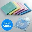 【送料無料】CDケース DVDケース 不織布ケース 両面収納×500枚セット 5色ミックス インデックスカード付 収納ケース メディアケース 持ち運び [200-FCD008MX-5]【サンワダイレクト限定品】