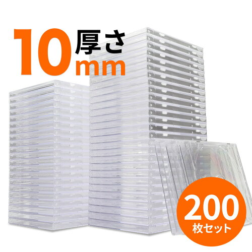CDケース DVDケース プラケース 200枚セット ジュエルケース 収納ケース メディアケース 10mm [200...