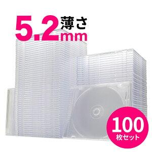 CDケースDVDケースブルーレイケース100個セットプラケーススリムケース(52mm)収納ケースメディアケース[200-FCD031-100]