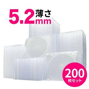 【送料無料】CDケースDVDケースブルーレイケース200個セットプラケーススリムケース(5.2mm)収納ケースメディアケース[200-FCD031-200]【サンワダイレクト限定品】
