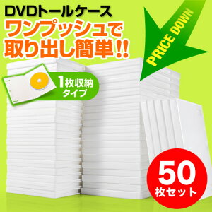 DVDケーストールケース1枚収納×50個セット収納ケースメディアケース[200-FCD032-50]