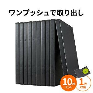 【サンワサプライ直営店】【エントリーでP5倍!】DVDケース トールケース 1枚収納×10枚セット ...