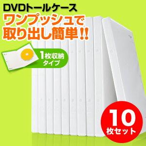 DVDケーストールケース1枚収納×10個セット収納ケースメディアケース[200-FCD032]