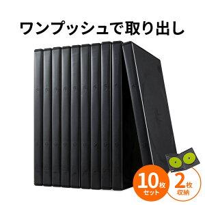 DVDケーストールケース2枚収納×10個セット収納ケースメディアケース[200-FCD033]