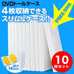 DVDケーストールケース4枚収納×10個セット収納ケースメディアケース[200-FCD034]