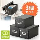 【まとめ割 3個セット】CDケース DVDケース 組立CD収...