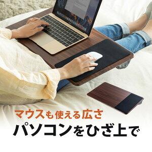 膝上テーブル ノートパソコンスタンド マウスパッド付 ワイド iPad・タブレット・15.6インチノートPC対応 ラップトップテーブル 木目調 ノートPC台 ひざのせクッションテーブル [200-HUS007]【