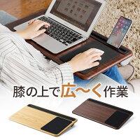 膝上テーブル ノートパソコンスタンド タブレット・15.6インチ ラップトップテーブル 木目調 マウスパッド付き クッション取り外し スタンド付き ノートPC台 ひざのせクッションテーブル