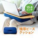 ひざ上テーブル 膝上テーブル ノートパソコン タブレット 15.6インチ 木目調 ビーズクッション ラップトップテーブル ノートPC台 ノートパソコン台 ノートPCスタンド ひざのせクッションテーブル