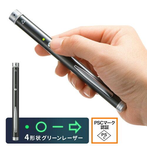 グリーンレーザーポインター 緑色 ポインター形状変更 照射形状変更 PSCマーク認証 単4電池2本(電...