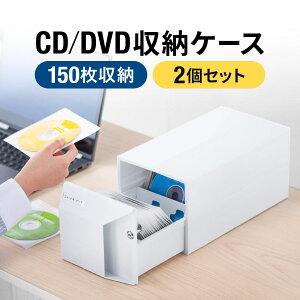 CD DVD 収納ボックス 2個セット 引き出し 150枚収納 大容量 CDケース DVDケース メディアケース 収納ケース ボックスケース 鍵付き スタッキング可能 ホワイト おしゃれ