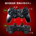 ゲームパッド PC 有線 ゲームコントローラー USB 16ボタン 連射対応 Xinput対応 振動機能付 日本製高耐久シリコンラバー windows専用 3