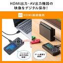 ゲームキャプチャー ビデオキャプチャー ゲームレコーダー 録画 HDMI接続 AV接続 デジタル保存 ビデオテープ テープダビング モニター確認 USB/SD保存 HDMI出力 ビデオデジタル機 アナログ動画をデジタル化 VHS ビデオ取り込み 変換 Windows用 3