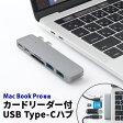 【送料無料】MacBook Pro専用USB-Cハブ USB PD対応 USB3.0ハブ/2ポート microSD/SDカードリーダー付 USBハブ 3.0 Type Cハブ[400-ADR311]【サンワダイレクト限定品】【ネコポス対応】【楽天BOX受取対象商品】