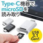 【激安アウトレット】【訳あり】Type-Cカードリーダー microSD プッシュ式コネクタ コンパクト USB3.1 Gen1 ブラック シルバー[400-ADR315]【サンワダイレクト限定品】【ネコポス対応】【楽天BOX受取対象商品】