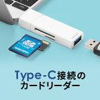 USB Type-Cカードリーダー USBハブ SD・microSD対応 usb3.0 スライドキャップ ホワイト sdカードリーダー