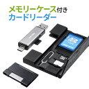 メディアケース付きカードリーダー マルチカードリーダーライター Type-Cカードリーダー Type-Aカードリーダー メモリケース SD microSD 薄型 持ち運び Type C TypeC sdカードリーダー usb3.0 microSDカードリーダー