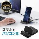 カードリーダー Dexモード PCモード Galaxy Huawei USB Aポート HDMI出力 SDカード microSDカード スマホをPC化 デスクトップ ファーウェイ ギャラクシー