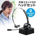 Bluetooth ヘッドセット 片耳 マイク 充電台付 マ...