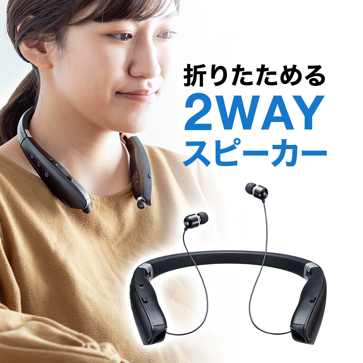 Bluetooth 2WAYスピーカー「400-BTSH017BK」
