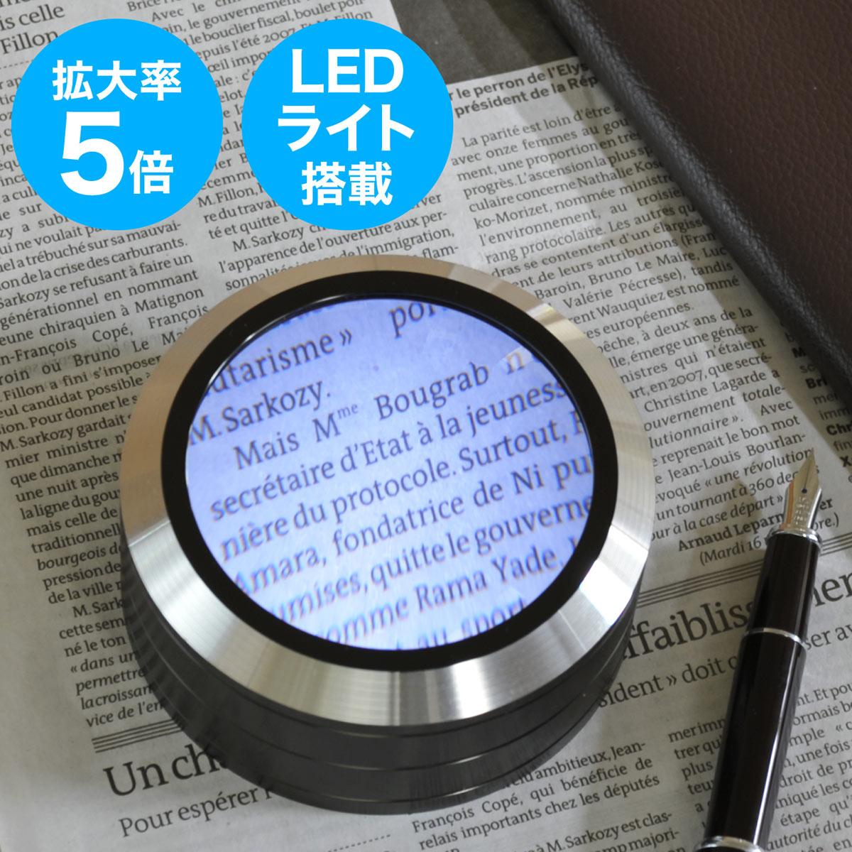 拡大鏡 ルーペ 5倍 LEDライト付きで明るい 虫眼鏡 高級感あるおしゃれなデザイン プレゼントに最適