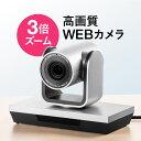 WEBカメラ USBカメラ 広角 高画質 3倍ズーム対応 W...