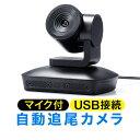 商品詳細ビデオ会議やWEB会議時に最適な広角カメラ。音を感知した方向を捉える自動追尾機能内蔵カメラで4つのマイクを搭載。全指向性でリモコン付属フルHD画質対応のWEB会議カメラ。仕様■本体サイズ:約W160.72×D114.94×H133.42mm■本体重量:約600g【カメラ部】■センサー:CMOSセンサー■レンズ:F1.2 f=2.8mm■フォーカス:固定■光学ズーム:なし■カメラ動作範囲:パン/±170° チルト/-30°から+90°■センサーサイズ:1/2.8■画素数:200万画素■画角:87°■絞り・明るさ・コントラスト:自動調整■最低照度:0.1LUX以上■ホワイトバランス:自動【マイク部】■マイク数:4■指向性:全指向性■感度:−29dB■集音範囲:推奨3m/前方180°【共通仕様】■消費電流:最大700mA■インターフェース:USB3.1 Aタイプ コネクタ オス■付属品:取扱説明書、USB3.0ケーブル(295cm)、リモコン■生産地:中国■保証期間:購入日より6ヶ月■取扱説明書:日本語取扱説明書あり 対応機種■対応機種:OS/Windows 10・8.1・8・7、macOS 10.12から10.14、Mac OS X 10.10から10.11USB Aタイプを搭載したパソコン【2019年9月登録】関連キーワード:大人数 会議用 TV会議 テレビ会議 ビデオ会議 pc パソコン サンワサプライ 4969887887530