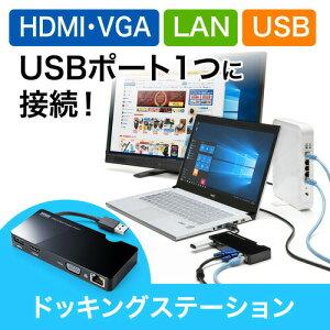 USB3.0ドッキングステーションポートリプリケーターUSBケーブル1本でノートパソコンと、モニタ周辺機器を一括接続ディスプレイ接続HDMI/VGAUSBハブ/1ポートギガビット対応有線LANWindows専用