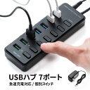 充電ポート付きUSBハブ 7ポート ブラック 充電ポート×3 個別スイッチ USB3.1 Gen1