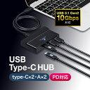 Type c ハブ USBハブ 4ポート USB3.1 USB3.0 USB2.0 USB1.1 USB PD 充電対応 バスパワー セルフパワー A...