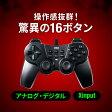 USBゲームパッド 16ボタン 全ボタン連射対応 振動機能付 日本製高耐久シリコンラバー使用 Windows対応 有線 オンラインゲーム[400-JYP62U]【サンワダイレクト限定品】