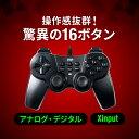 ゲームパッド PC 有線 ゲームコントローラー USB 16ボタン 連射対応 Xinput対応 振動機能付 日本製高耐久シリコンラバー windows専用 FF14 PSO2NGS