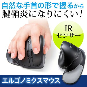 【送料無料】ワイヤレスエルゴノミクスマウス IRセンサー 6ボタン カウント切り替え 人間工学…