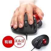 【送料無料】トラックボールマウス エルゴノミクスマウス レーザーマウス 有線 カウント数自動調整 6ボタン[400-MA072]【サンワダイレクト限定品】