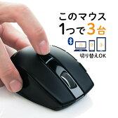 【送料無料】マルチペアリング対応マウス ブルートゥース3.0 3デバイスペアリング対応 ワンタッチ切り替え ブルーLEDセンサー ブルーLEDマウス ワイヤレスマウス 無線マウス[400-MA088]【サンワダイレクト限定品】