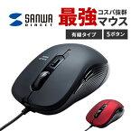 マウス 有線マウス 5ボタン ラバーコーティング パソコン DPI切替 カウント数切り替え 800/1200/1600/2000