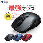 マウス ワイヤレス 無線 マウス 5ボタン ワイヤレスマウス おしゃれ DPI切替 カウント数切り替え 800/1200/1600 右利き 左利き